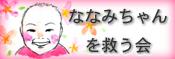 20060110-helpnanami_1